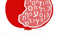 Curso anual de hebreo 2019 –2020
